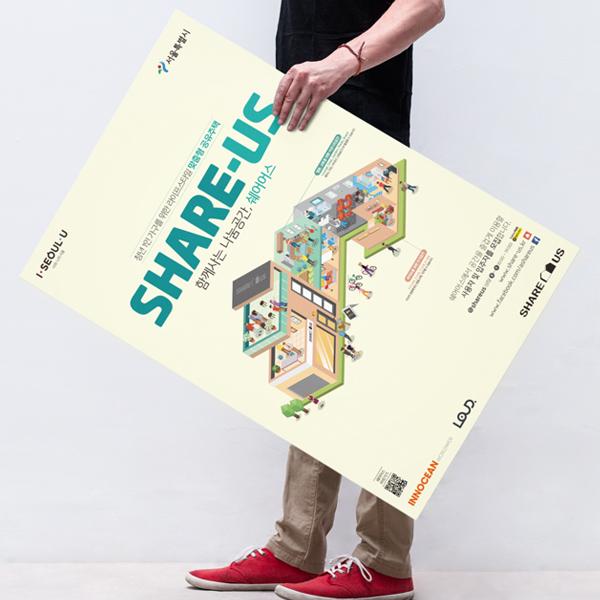 포스터 / 전단지 | [서울시 희망광고] 내 ... | 라우드소싱 포트폴리오
