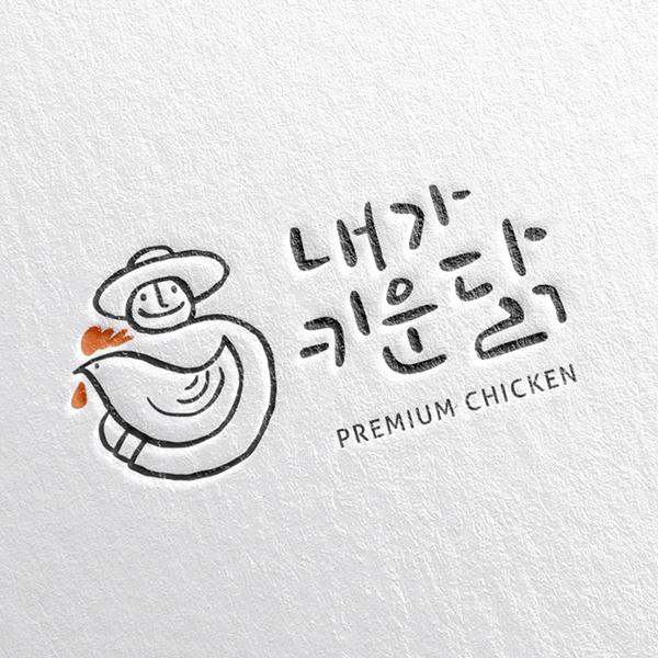 로고 + 명함 | 내가키운닭 | 라우드소싱 포트폴리오