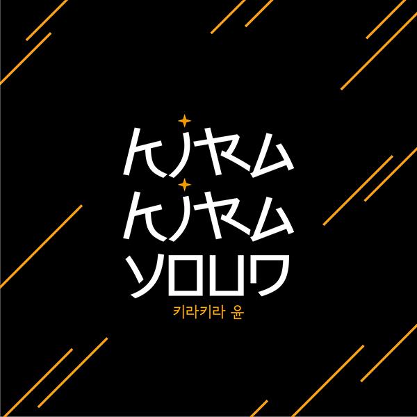 로고 + 간판 | 키라키라윤 (kirakira ... | 라우드소싱 포트폴리오