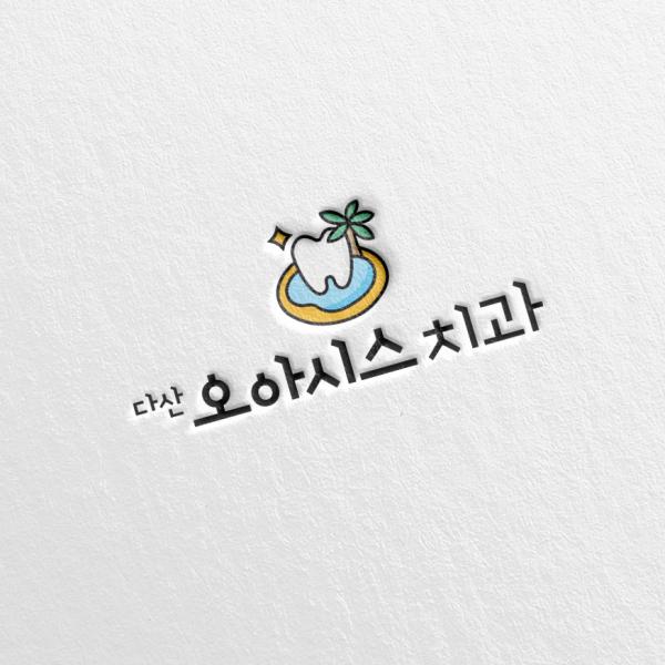 로고 + 간판 | 다산 오아시스 치과 로고... | 라우드소싱 포트폴리오