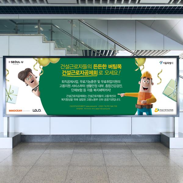 포스터 / 전단지 | [서울시 희망광고] 퇴직... | 라우드소싱 포트폴리오