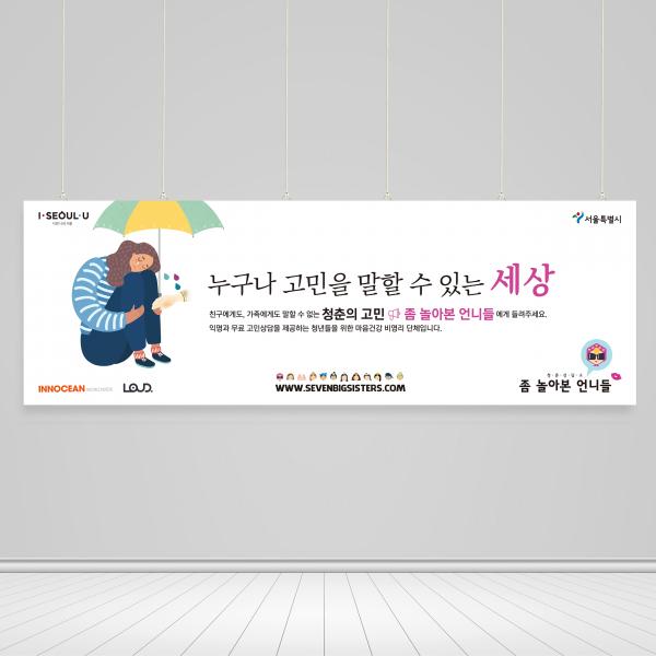 포스터 / 전단지 | [서울시 희망광고] 청춘... | 라우드소싱 포트폴리오