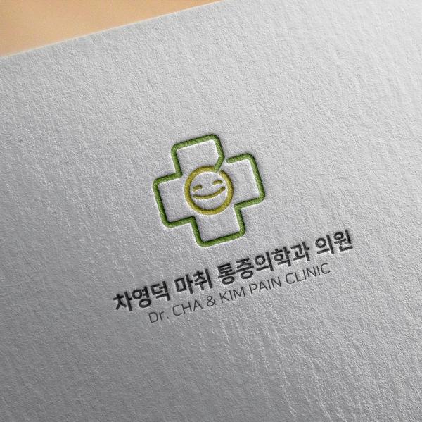 로고 디자인 | 차영덕 마취 통증의학과 ... | 라우드소싱 포트폴리오