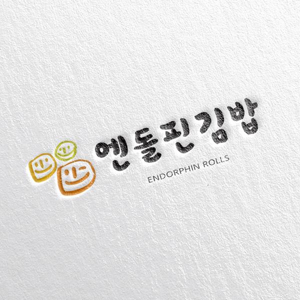 로고 + 간판 | 엔돌핀김밥 프랜차이즈 로... | 라우드소싱 포트폴리오