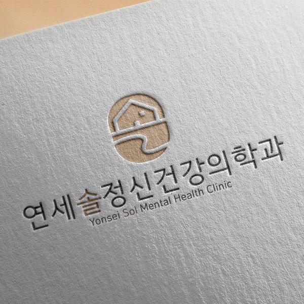 로고 디자인   연세솔정신건강의학과   라우드소싱 포트폴리오