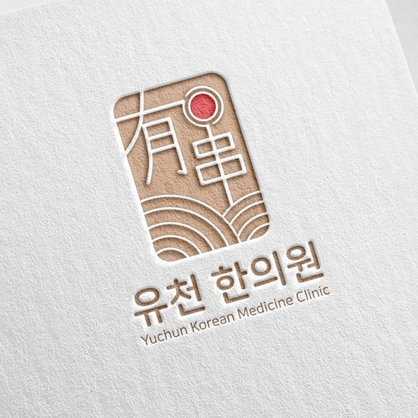 로고 디자인 | 유천한의원 | 라우드소싱 포트폴리오