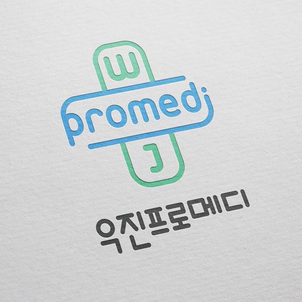 로고 + 명함   우진 프로메디 ( promedi)   라우드소싱 포트폴리오