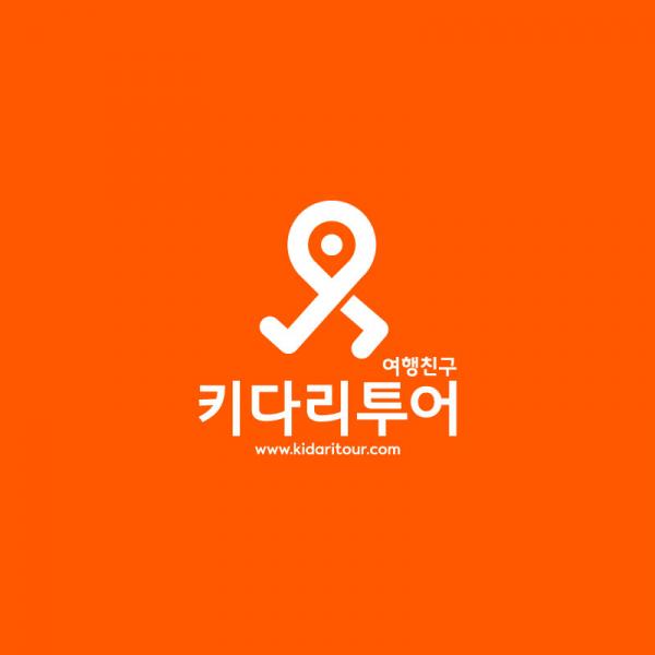 로고 + 명함   주식회사 키다리여행사   라우드소싱 포트폴리오