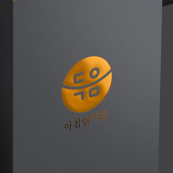 로고 디자인   (주) 성대를 위하여   라우드소싱 포트폴리오