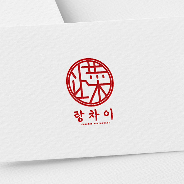 로고 디자인 | 중식당 로고 디자인 의뢰  | 라우드소싱 포트폴리오