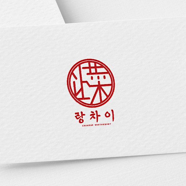 로고 디자인   랑차이 让菜 RangCai   라우드소싱 포트폴리오