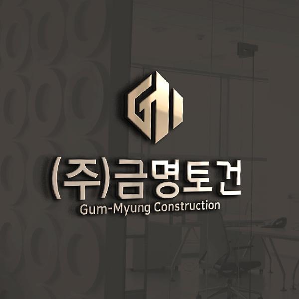 로고 + 명함   (주)금명토건, (주)수연건설   라우드소싱 포트폴리오