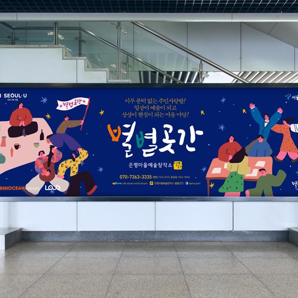 포스터 / 전단지 | [서울시 희망광고] 문턱... | 라우드소싱 포트폴리오