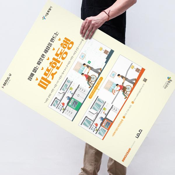 포스터 / 전단지   사회복지법인 따뜻한동행   라우드소싱 포트폴리오