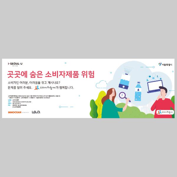 포스터 / 전단지 | [서울시 희망광고] (사... | 라우드소싱 포트폴리오