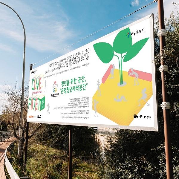 포스터 / 전단지 | [서울시 희망광고] 청년... | 라우드소싱 포트폴리오