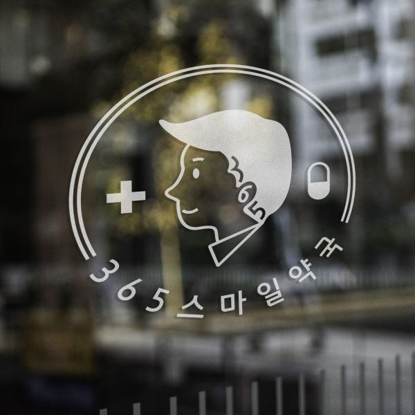 로고 + 간판 | 365스마일약국 로고/간... | 라우드소싱 포트폴리오