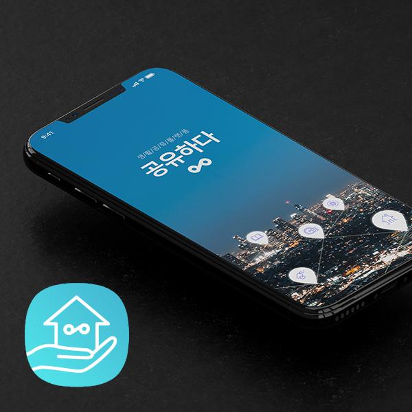 모바일 앱 | 부동산을 공유하다 앱 디... | 라우드소싱 포트폴리오