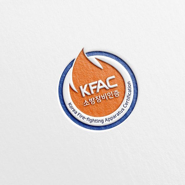 로고 디자인 | 소방장비 인증표시 디자인 의뢰 | 라우드소싱 포트폴리오