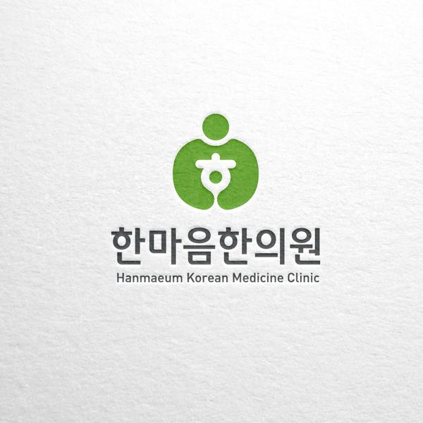 로고 + 간판 | <한마음한의원&gt... | 라우드소싱 포트폴리오