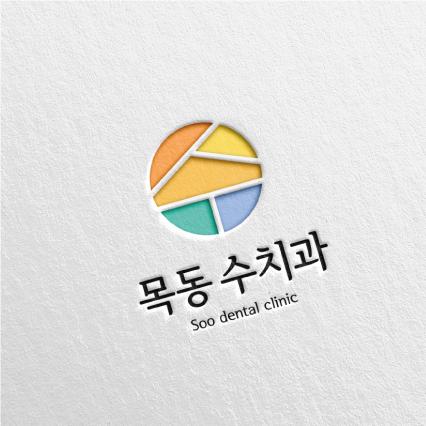 로고 + 간판   목동 수 치과의원   라우드소싱 포트폴리오