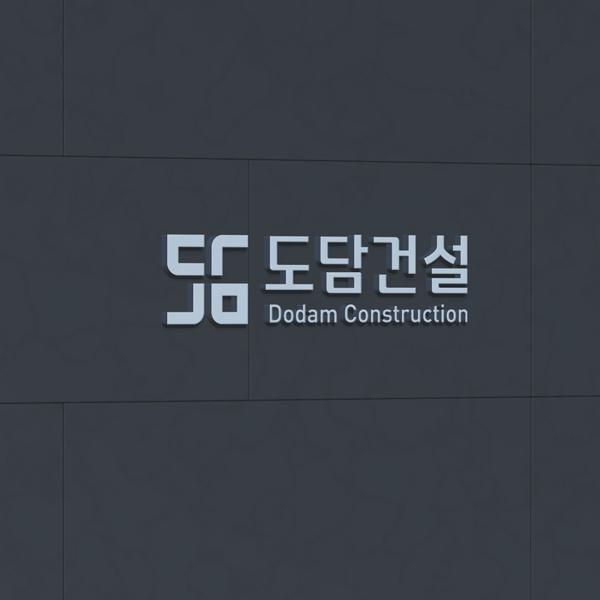 로고 + 명함   도담건설   라우드소싱 포트폴리오