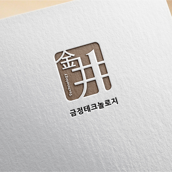로고 + 명함   (주)금정(金井)  T...   라우드소싱 포트폴리오