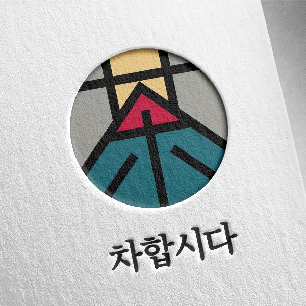로고 + 명함 | 차합시다(茶합시다) | 라우드소싱 포트폴리오