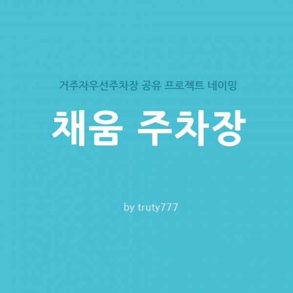 네이밍 / 아이디어 | 서울시 | 라우드소싱 포트폴리오