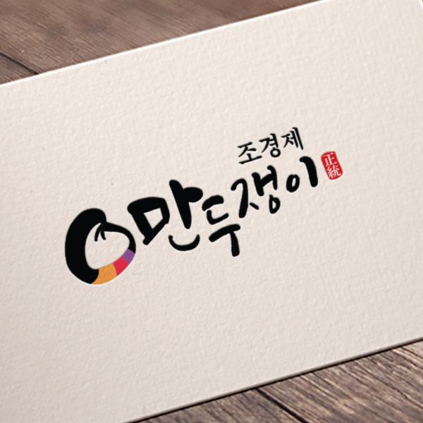 로고 디자인 | 조경제 만두쟁이 | 라우드소싱 포트폴리오