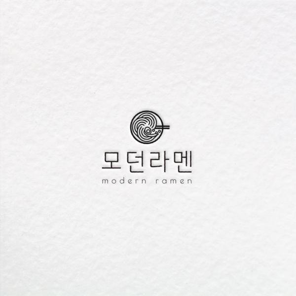 로고 + 간판 | 모던라멘 로고 디자인 의뢰 | 라우드소싱 포트폴리오