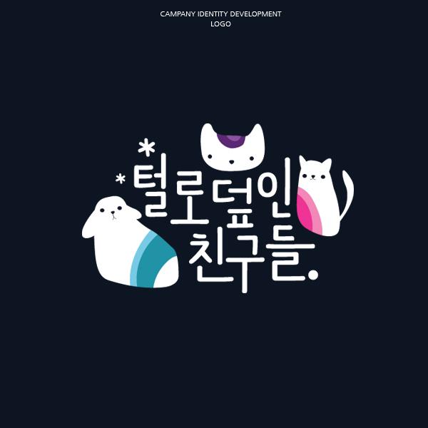 로고 + 간판   (주)반려동물   라우드소싱 포트폴리오
