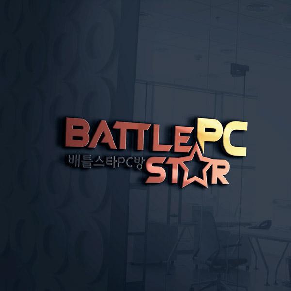 로고 + 간판 | BATTLE STAR PC방 | 라우드소싱 포트폴리오