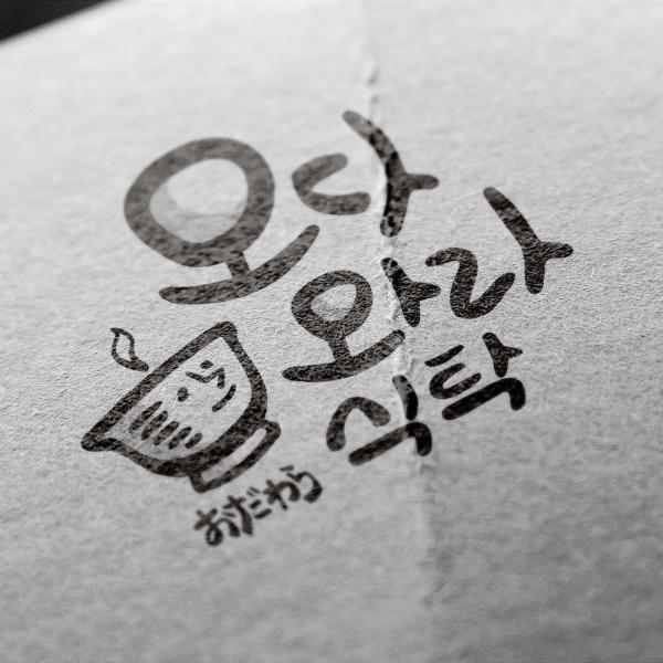 로고 + 간판   오다와라식탁    라우드소싱 포트폴리오