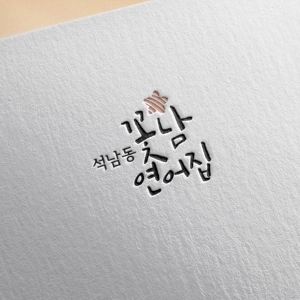로고 + 간판   꽃남연어집   라우드소싱 포트폴리오