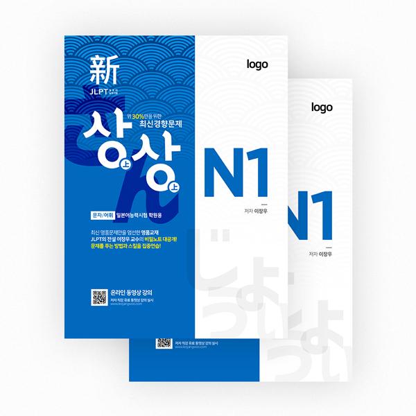 기타 디자인 | 일본어 교재 표지 디자인  | 라우드소싱 포트폴리오