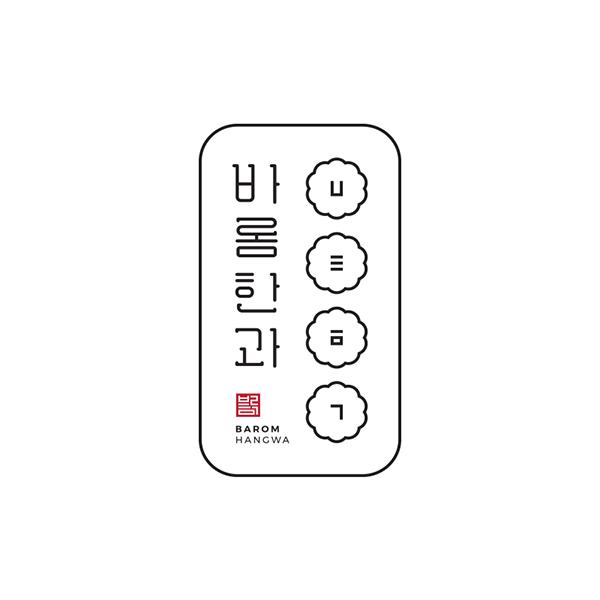 로고 + 간판 | 바롬한과 | 라우드소싱 포트폴리오