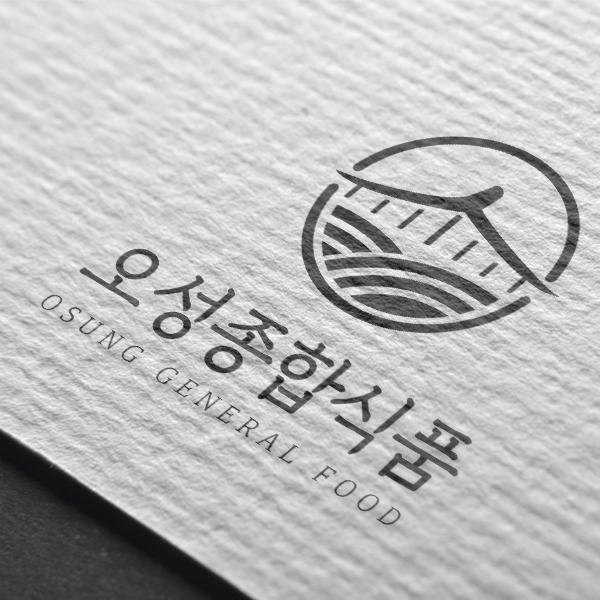 로고 + 명함 | 오성종합식품 로고 디자인 의뢰 | 라우드소싱 포트폴리오