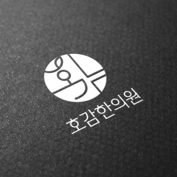 로고 디자인 | 호감한의원 | 라우드소싱 포트폴리오