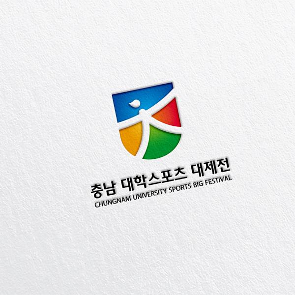 로고 디자인 | 2018 충남 대학스포츠... | 라우드소싱 포트폴리오