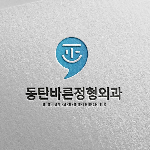 로고 디자인 | 동탄바른정형외과 | 라우드소싱 포트폴리오