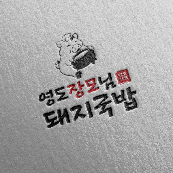 로고 디자인   영도 장모님 돼지국밥   라우드소싱 포트폴리오