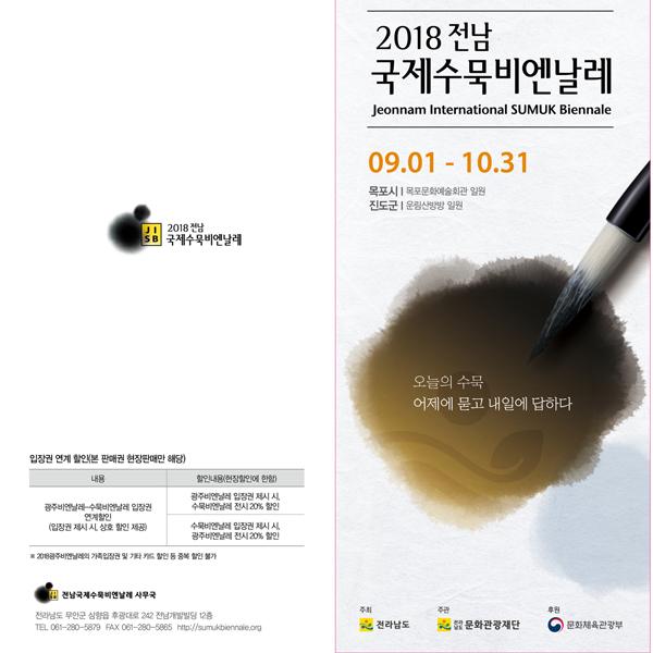 기타 디자인 | 2018 전남국제수묵비엔... | 라우드소싱 포트폴리오