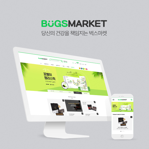 웹사이트 | 벅스마켓 홈페이지·모바... | 라우드소싱 포트폴리오