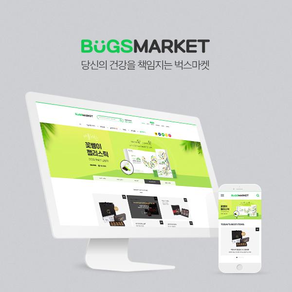 웹사이트 | 벅스마켓 | 라우드소싱 포트폴리오