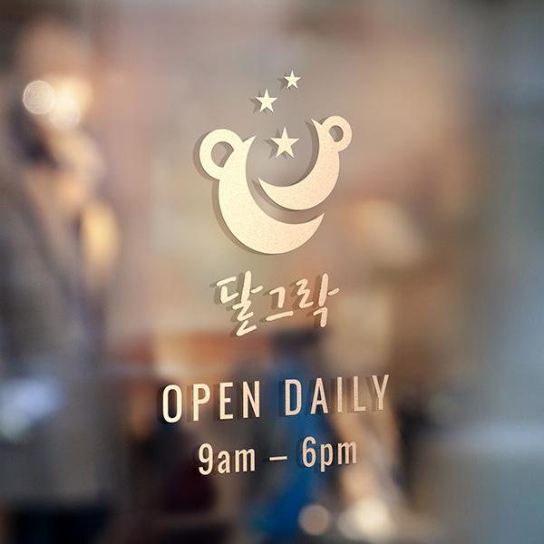 로고 + 간판 | 카페 달그락 | 라우드소싱 포트폴리오