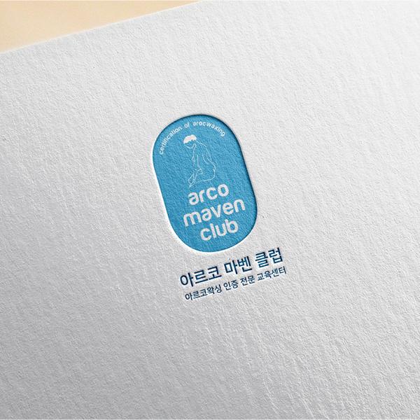 로고 + 명함 | 아르코왁싱 마벤 클럽 로... | 라우드소싱 포트폴리오