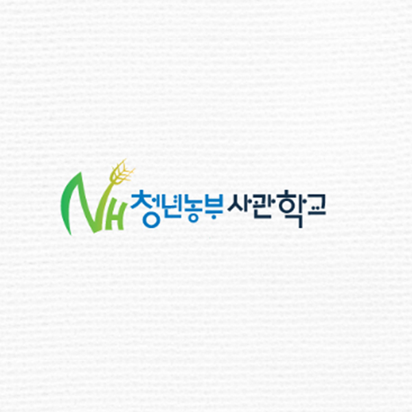 로고 + 네이밍 | 농협중앙회 미래농업지원센터 | 라우드소싱 포트폴리오