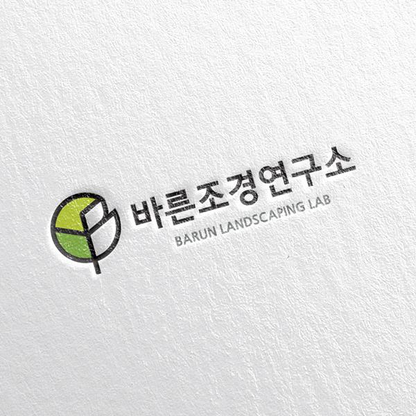 로고 디자인 | 바른조경 연구소  | 라우드소싱 포트폴리오