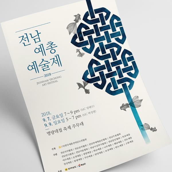 기타 디자인 | (사)한국예총전라남도연합회 | 라우드소싱 포트폴리오